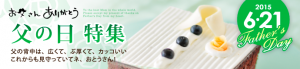 fathersday_banner