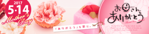 mothersday_banner