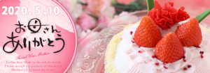 mothersday2020_banner